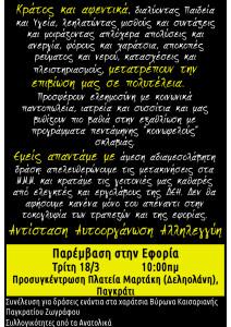 (2014-03-18) ΠΟΡΕΙΑ - ΠΑΡΕΜΒΑΣΗ ΙΖ' ΕΦΟΡΙΑ