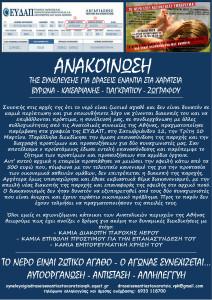 (2015-05-13) ΑΝΑΚΟΙΝΩΣΗ ΓΙΑ ΤΗΝ ΠΑΡΕΜΒΑΣΗ ΣΤΗΝ ΕΥΔΑΠ (ΑΦΙΣΑ)